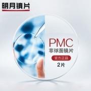 MingYue 明月 1.71折射率 PMC非球面镜片 2片 196元包邮(需用券)