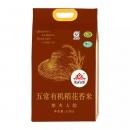 88VIP:柴火大院 五常有机稻花香米 大米 2.5Kg*2件 55.1元包邮(双重优惠)¥55