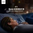 BOSE NOISE-MASKING SLEEPBUDS 遮噪睡眠耳塞耳机1189元包邮