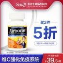 Schiff 旭福 Airborne 桔子味 复合维生素C咀嚼片 64粒*2件 49元包邮包税24.5元/件(双重优惠)
