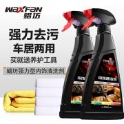 waxfan/蜡坊 汽车内饰免水洗清洗剂 500ml 9.8元