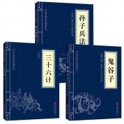 《孙子兵法+三十六计+鬼谷子》(全三册)8.8元包邮