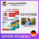 Doppelherz 双心 MSM氨糖软骨素1000 40粒*2盒99元包邮包税(双重优惠)