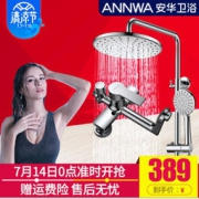 ANNWA 安华卫浴 an3M09HT 花洒淋浴套装 389元包邮