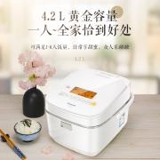 松下(Panasonic) SR-HQ153 IH电饭煲 4.2L 1599元¥1799