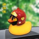 轩之梦 头盔款 网红破风鸭 汽车摆件 4.8元(需用券)¥5