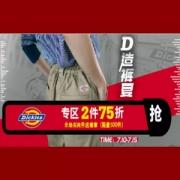 Dickies 京东旗舰店 满199减50/满2件7.5折 可叠加优惠券