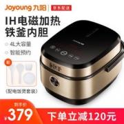 Joyoung 九阳 F-40T801 IH电饭煲 4L 379元包邮379元包邮