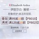 Perfume's Club Elizabeth Arden 伊丽莎白·雅顿限时闪促专场低至3折 满€80包直邮