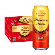 SUNTORY三得利啤酒醇酿9.5度500ml*12听*2件