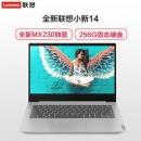 Lenovo  联想  小新14.0英寸 轻薄本笔记本电脑 (I5-8265U、 8G 、256GB 、MX230 2G独显 ) 3999元包邮(需定金10元)3999元包邮(需定金10元)