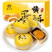 老先生 海鸭蛋蛋黄酥1盒6枚装