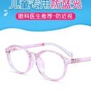 Pulais普莱斯儿童防蓝光抗疲劳眼镜 券后89元包邮¥89
