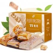 88VIP:77 蜜兰诺 松塔 千层酥饼干 4口味 25只 *4件 64.62元包邮(多重优惠)