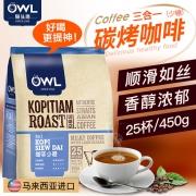 owl猫头鹰马来西亚原装进口三合一碳烤速溶咖啡25杯/450g办公室  券后19.9元
