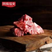 网易味央 黑猪肉肉汤骨700g*2件 ¥69元包邮34.5元/件(双重优惠 拍2件)