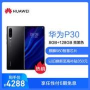 HUAWEI 华为 P30 亮黑色 6GB+128GB 4G全面屏全网通手机 4288元包邮4288元包邮