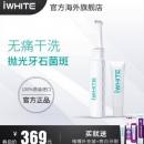 比利时进口,iwhite 无痛光学亮白 电动干洗洗牙器新低149元包邮包税(需领券)