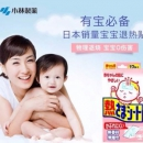 KOBAYASHI 小林制药 婴儿用退热贴 12片*4盒 ¥91.9包邮25.5元/件