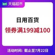 天猫超市 日用百货 满199-100元优惠券满199-100元
