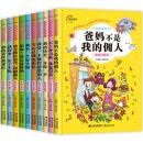 10册装 儿童文学成长故事书 券后¥21.8¥22