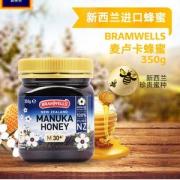 Bramwells 新西兰进口 MGO30+ 麦卢卡蜂蜜350g*2瓶新低59元包邮包税(双重优惠)