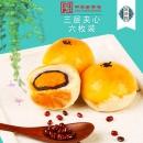 ¥14.9 耳朵眼蛋黄酥天津特产网红零食 55g*6枚¥15