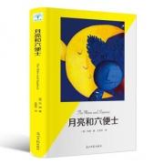 秒杀 月亮与六便士文学小说名著书¥7
