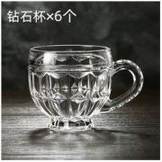 花语四季 水晶透明玻璃杯 钻石杯 6只