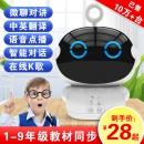 ¥28 小淘儿童人工智能机器人¥28