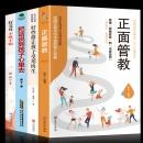 《正面管教+好父母不吼不叫+把话说到孩子心里去+好性格让孩子受用终生》四册 19.8元包邮(需用券)¥20