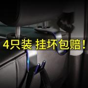 rosekey 洛饰奇 GG-012 汽车用座椅背挂钩 四个装  券后2.8元