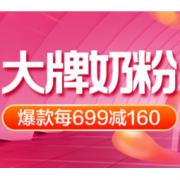 促销活动: 苏宁 818发烧购物节 奶粉会场大牌奶粉8折起,爆款每699减160~
