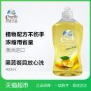 澳洲进口大地之选450ml浓缩小瓶洗洁精护手去油可洗果蔬餐具 7.05元¥24