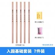 deli/ 得力 实木铅笔 5支 送卷笔刀+橡皮 1.9元包邮(需用券)