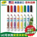 ¥19.9 Crayola绘儿乐12色儿童粗头可水洗水溶性水彩笔¥20