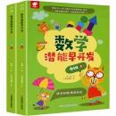 《宝宝早教阶梯数学潜能早开发》全2册 内赠贴纸 券后9.9元包邮¥10