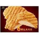 McDonald's 麦当劳 那么大鸡排已可领券,低至6元/块,另有天猫店款可选