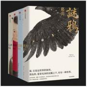 《葛亮小说集:七声 戏年 浣熊 谜鸦》(共四册)Kindle电子书0.99元