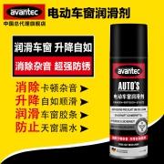 AVANTEC 擎保 AG 36560 电动车窗润滑剂 230ml  券后8.8元¥9