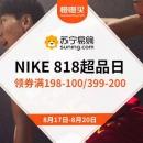 苏宁818:名鞋库旗舰店 NIKE超级品牌日 领券满399-200截止8月20日
