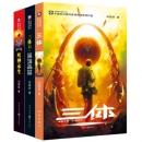 《三体》(套装1-3册) 39.5元包邮(需用券)¥40