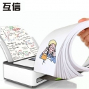 【互信】A4复印纸100张¥4