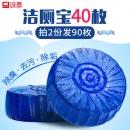诚景 蓝泡泡 马桶清洁块 40块 9.9元包邮¥10