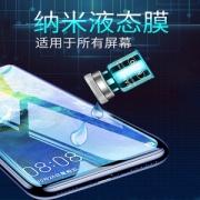 全型号通用 液态纳米手机膜 6.8元包邮¥7