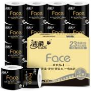 12点:C&S洁柔黑face系列卷纸4层180g*23卷*2件80.68元(前2小时,合40.34元/件)