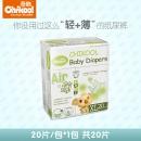 Chikool 奇酷 加大码试用装 XL 20片 14.9元¥15