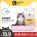 ¥9.9 ABPET活性炭无尘除臭豆腐猫砂6L¥10