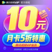 腾讯视频VIP会员 月卡 1个月 10元半价¥10