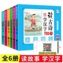 《读古诗学汉字》全6册15.8元包邮(需用券)